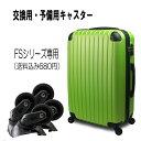 【送料無料】fs2000 交換用キャスター スーツケース FS専用 コマ 車輪 50ミリ