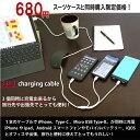 【スーツケースと同時購入限定】iPhone スマホ 充電専用ケーブル Type-C Micro USB 3in1 Android IQOS モバイルバッテリー 便利