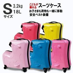 子どもが乗れるキャリーバッグスーツケースキッズSサイズ小型キャリーケースコロコロ子ども用子供子供用こども乗れるキャリー男の子女の子かわいい
