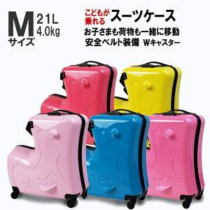 【延長SALE!】こどもが乗れる スーツケース 軽量 キャリーケース キッズ Mサイズ かわいい プレゼント おすすめ