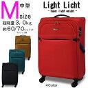 【7980円→6980円】スーツケース ソフトキャリーケース 4輪 軽量 拡張 キャリーバッグ かわいい おしゃれ Mサイズ TSA バッグ 拡張 ダ…