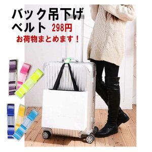 スーツケース 固定 バッグ ベルト バッグとめるベルト 旅行 便利 グッズ 荷物 キャリーバッグベルト バンド ミニベルト かわいい