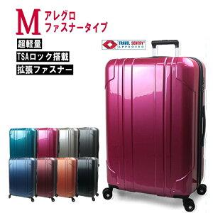 【在庫処分SALE】スーツケース キャリーバッグ キャリーケース 軽量 Mサイズ 拡張ファスナー TSA アレグロ おすすめ かわいい おしゃれ