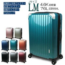 スーツケース Lサイズ LMサイズ 軽量 キャリーケース キャリーバッグ TSA 拡張ファスナー プロデンス 5泊〜10泊用 おしゃれ かわいい