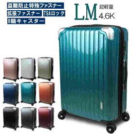 【9680円→4980円】スーツケース LMサイズ Lサイズ 軽量 キャリーケース キャリーバッグ TSA 拡張ファスナー プロデンス 5泊〜10泊用 おしゃれ かわいい おすすめ 旅行カバンとスーツケースの通販
