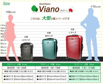 スーツケースキャリーケースキャリーバックLサイズ軽量TSA大型拡張ヴィアーノ旅行かばんおすすめかわいいおしゃれファスナー