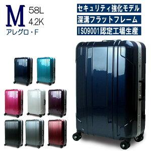 スーツケース Mサイズ キャリーケース キャリーバッグ 深溝フレーム TSA 中型 軽量 アレグロ 新生活 修学旅行 かわいい おしゃれ おすすめ