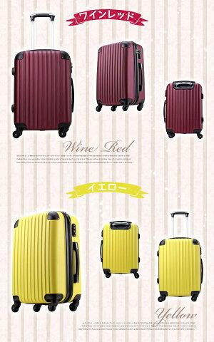 スーツケースキャリーバッグキャリーケースMサイズFS2000旅行用品旅行かばんあす楽対応ファスナー軽量かわいいおしゃれ