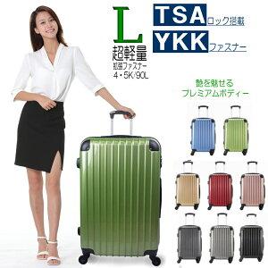 【1500円値下げ中!】スーツケース Lサイズ LLサイズ キャリーケース キャリーバッグ 超軽量 拡張ファスナー Wキャスター FS3000 かわいい おしゃれ おすすめ 旅行カバンとスーツケースの通販