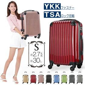 スーツケース機内持ち込みキャリーバッグキャリーケースSサイズLCCFS3000あす楽対応ファスナーかわいいおしゃれ