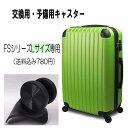 【送料無料】fs2000 fs3000 交換用キャスター スーツケース FS専用 コマ