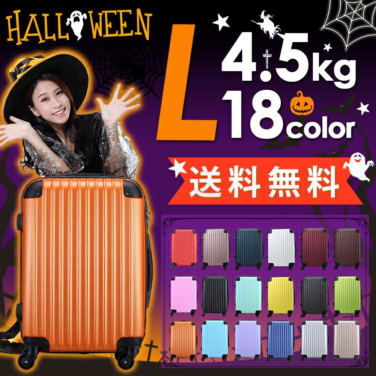 スーツケース キャリーバッグ キャリーケース lサイズ FS2000 旅行用品 旅行かばん あす楽対応 ファスナー 拡張 かわいい おしゃれ