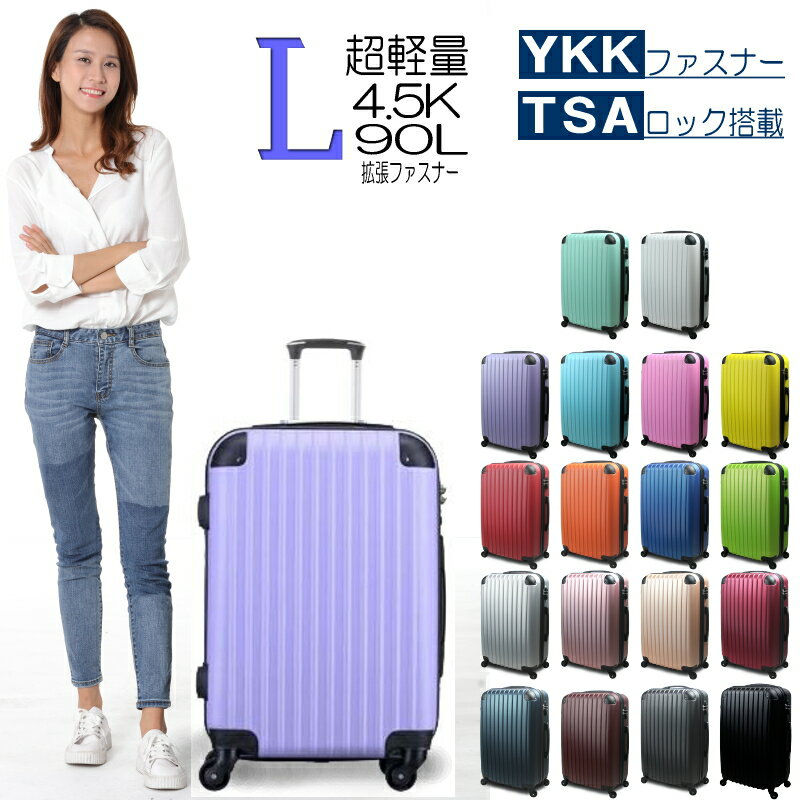 【ポイント3倍!】スーツケース Lサイズ キャリーケース キャリーバッグ TSAロック 大型 超軽量 7泊〜14泊用 旅行カバン 拡張ファスナー FS2000