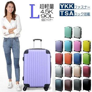 【1500円OFF!】スーツケース Lサイズ LLサイズ キャリーケース キャリーバッグ 軽量 拡張ファスナー Wキャスター FS2000 おしゃれ かわいい 大型 おすすめ 旅行カバンとスーツケースの通販