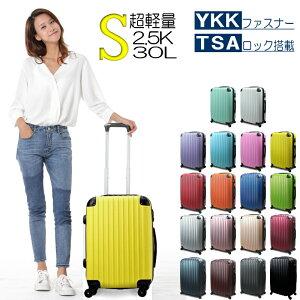 スーツケース 機内持ち込み Sサイズ キャリーケース キャリーバッグ 軽量 かわいい おしゃれ FS2000 おすすめ 旅行カバンとスーツケースの通販
