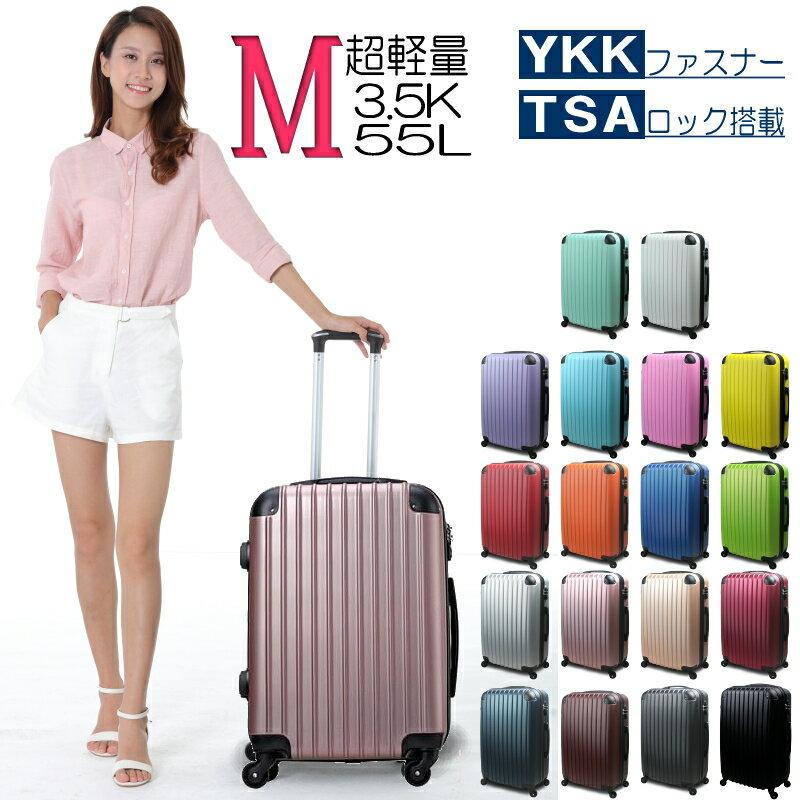 【ポイント3倍!】スーツケース キャリーケース Mサイズ 軽量 キャリーバッグ かわいい 中型 おしゃれ FS2000