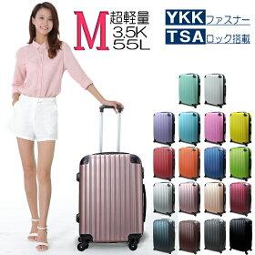スーツケース中型【TSAロックエンボスMサイズ】【超軽量3泊〜7泊用】キャリーバッグキャリーケース旅行カバン