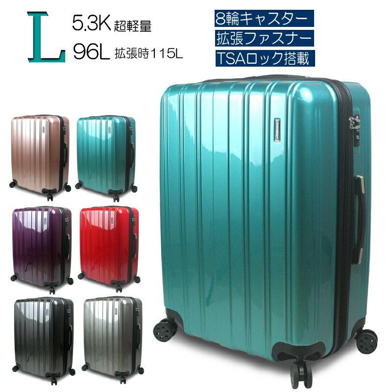 【クーポン発行中!】スーツケース Lサイズ キャリーケース キャリーバッグ 超軽量 TSAロック 拡張 大型 8輪キャスター レグノライト