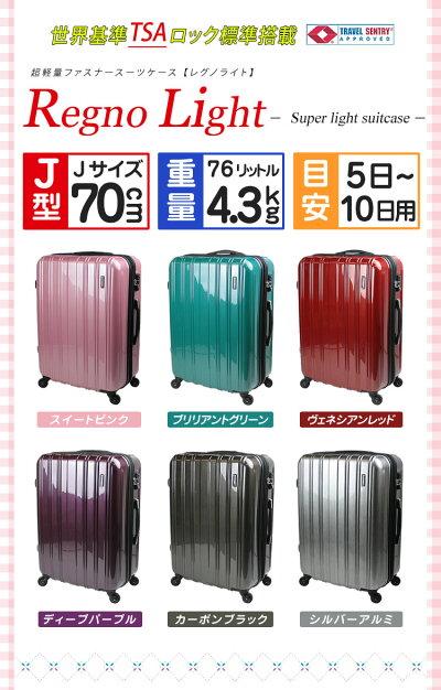 スーツケース大型と中型の中間サイズ超軽量大人気最新2016モデル送料無料(一部地域を除く)【TSAロックレグノライト2016Jサイズジャスト型(70cm)】【超軽量ダブルファスナースーツケース5泊〜10泊用(70cm)】