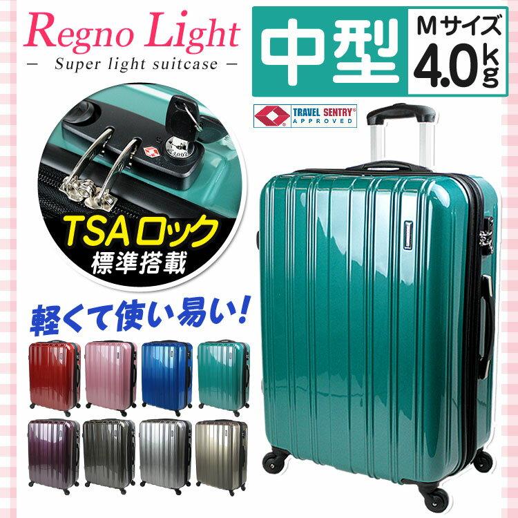 スーツケース キャリーバッグ キャリーケース mサイズ中型 軽量 拡張 旅行かばん tsa レグノライト mサイズ 軽量 サクセス