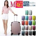 【スーパーSALE70%OFF】スーツケース Mサイズ 軽量 キャリーケース キャリーバッグ かわいい 中型 おしゃれ FS2000