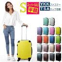 【スーパーSALE69%OFF】スーツケース 機内持ち込み Sサイズ キャリーケース キャリーバッグ 超軽量 かわいい おしゃれ FS2000