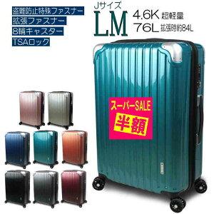 【延長スーパーSALE価格!】スーツケース LMサイズ Lサイズ 軽量 キャリーケース キャリーバッグ TSA 拡張ファスナー プロデンス 5泊〜10泊用 おしゃれ かわいい おすすめ 旅行カバンとスーツ