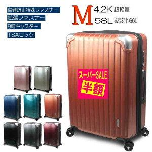 【延長スーパーSALE価格!】スーツケース Mサイズ LMサイズ キャリーケース キャリーバッグ 中型 TSA おしゃれ 傷が付きにくい プロデンス ファスナー 拡張 かわいい おすすめ おしゃれ 旅行カ