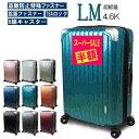 【スーパーSALE61%OFF】スーツケース Lサイズ LMサイズ 軽量 キャリーケース キャリーバッグ TSA 拡張ファスナー プロデンス 5泊〜10泊用 おしゃれ かわいい