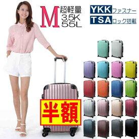 【4980円→3980円】スーツケース キャリーケース Mサイズ 軽量 キャリーバッグ かわいい 中型 かわいい おしゃれ FS2000 おすすめ 5%還元 旅行カバンとスーツケースの通販