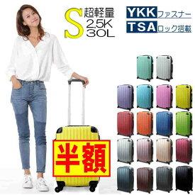 【3980円→3480円】スーツケース 機内持ち込み Sサイズ キャリーケース キャリーバッグ 軽量 かわいい おしゃれ FS2000 おすすめ 5%還元 旅行カバンとスーツケースの通販