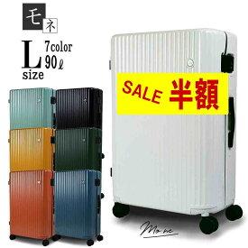 【10980円→4980円】スーツケース 機内持ち込み Lサイズ 受託手荷物無料サイズ キャリーケース キャリーバッグ 軽量 かわいい おしゃれ モネ おすすめ