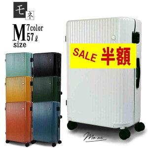 【SALE価格】スーツケース 機内持ち込み Mサイズ 受託手荷物無料サイズ キャリーケース キャリーバッグ 軽量 かわいい おしゃれ モネ おすすめ