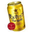 ■サッポロ 麦とホップThe gold 500ml×24缶(1ケース)【お年賀】