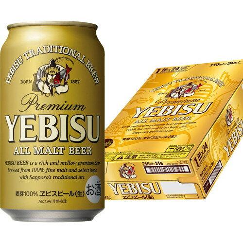 サッポロ エビス350ml×24缶(1ケース)【国産ビール】【御歳暮】
