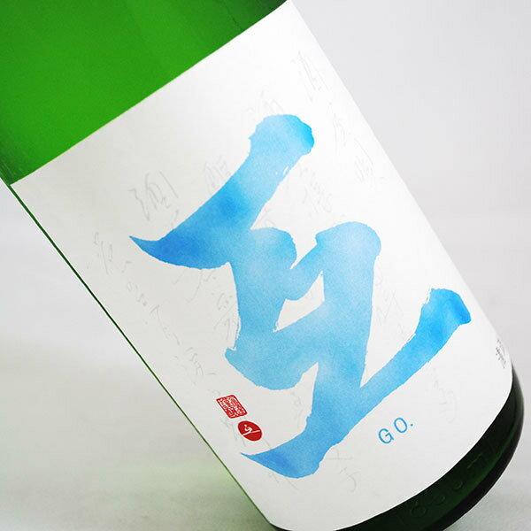 互 純米吟醸 夏の青春 1.8L【要冷蔵】【生原酒】【日本酒/清酒】【1800ml/一升瓶】【長野】【沓掛酒造】ご