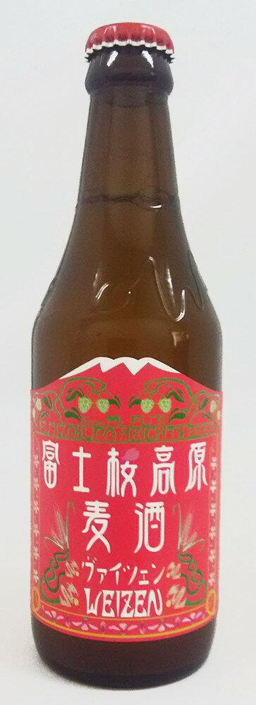 富士桜高原麦酒 ヴァイツェン 330ml瓶【要冷蔵】【包装のし非対応】【クラフトビール】【日本/国産】【山梨】【手造り】
