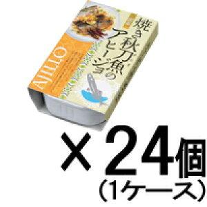 焼き秋刀魚のアヒージョ 100g×24缶(1ケース)【取寄せ】【包装のし非対応】【おつまみ 肴 さんま缶 サンマ缶 缶詰】【食品】【高木商店】【名】