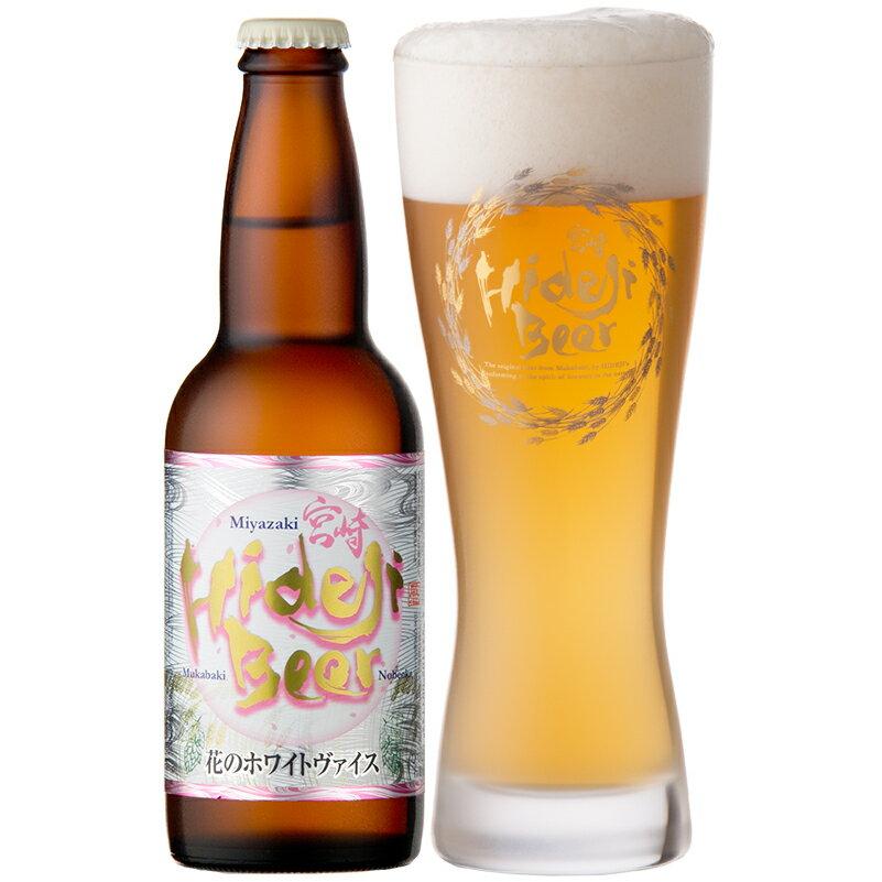 宮崎ひでじビール 花のホワイトヴァイス 330ml瓶 【要冷蔵】【【包装のし非対応】【クラフトビール】【宮崎ひでじビール 株式会社】