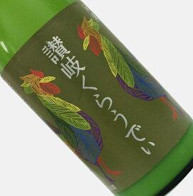 川鶴 讃岐くらうでぃ 1.8L 日本酒 清酒 低アルコール 1800ml 一升瓶 香川 川鶴酒造 かわつる SANUKI CLOUDY