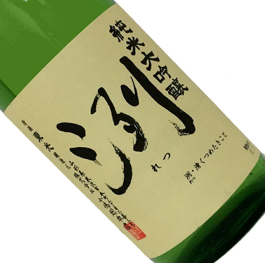 洌 純米大吟醸 720ml【日本酒/清酒】【四合瓶】【山形】【小嶋総本店】【東光】れつ
