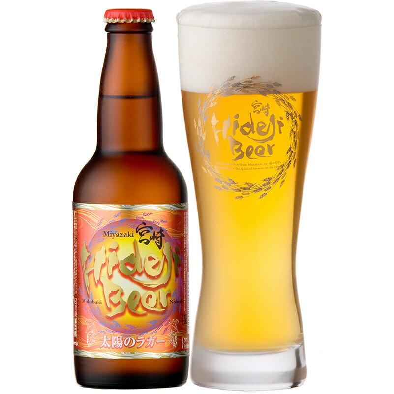 宮崎ひでじビール 太陽のラガー 330ml瓶 【要冷蔵】【【包装のし非対応】【クラフトビール】【宮崎ひでじビール 株式会社】