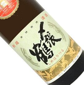 〆張鶴 雪(特別本醸造酒)1.8L 定価 適正価格 日本酒 清酒 1800ml 一升瓶 新潟 宮尾酒造 しめはりつる