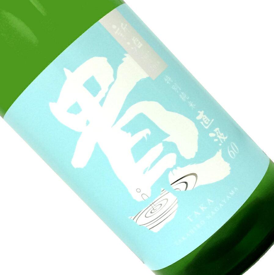 貴 特別純米60 直汲み 1.8L【要冷蔵】【日本酒/清酒】【1800ml/一升瓶】【山口】【永山本家酒造場】【時季限定】たか