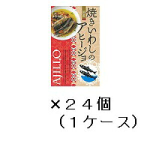 焼きいわしのアヒージョ 100g×24缶(1ケース)【取寄せ】【包装のし非対応】【おつまみ 肴 いわし缶