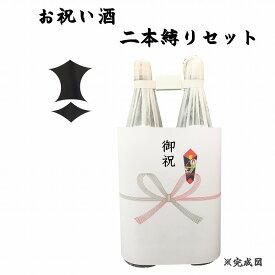 祝い酒 2本縛りセット 剣菱 1.8L×2本【御祝のし付】【日本酒/清酒】【1800ml/一升瓶】けんびし