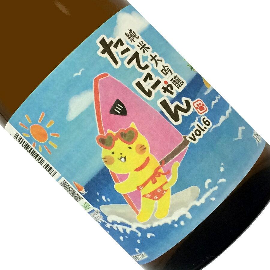 楯野川 純米大吟醸 たてにゃんvol.6 720ml【日本酒/清酒】【四合瓶】【山形/楯の川酒造】【夏季】たてのかわ