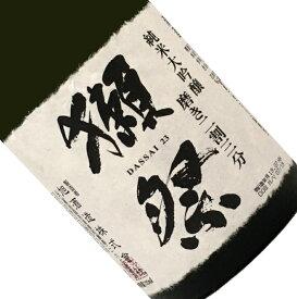 獺祭 純米大吟醸 磨き二割三分 720ml 日本酒 清酒 四合瓶 山口 岩国 旭酒造 DASSAI だっさい 23【お花見】
