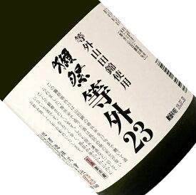 獺祭 等外23 720ml【要冷蔵】日本酒 清酒 四合瓶 山口 岩国 旭酒造 DASSAI だっさい とうがい【お中元】