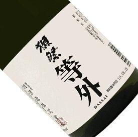 獺祭 等外 720ml 日本酒 清酒 四合瓶 山口 岩国 旭酒造 DASSAI だっさい とうがい【お花見】